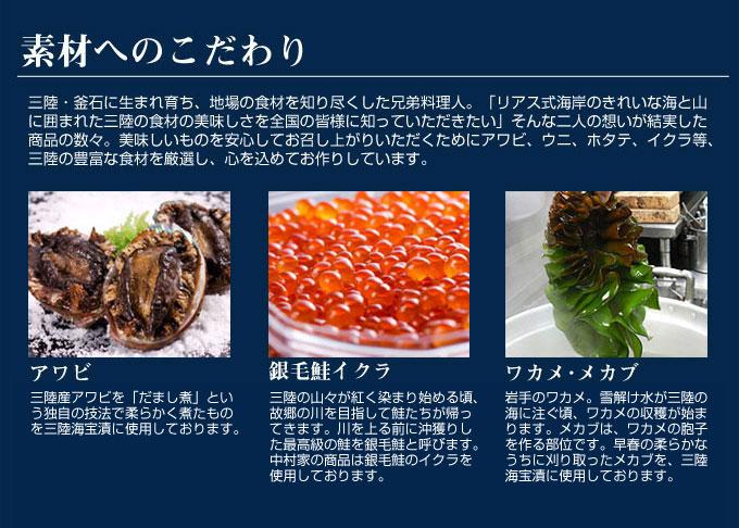 三陸海宝漬 の説明画像