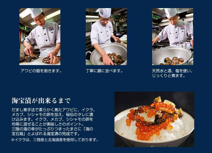 釜石中村家の「三陸海宝漬」350g の説明画像