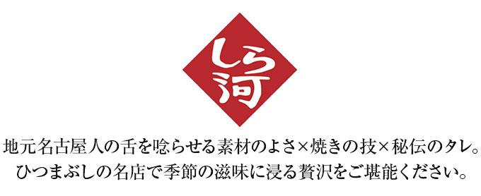 ひつまぶし倶楽部 の説明画像