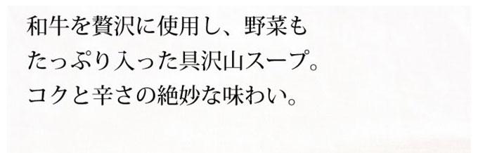 博多ユッケジャンセット の説明画像
