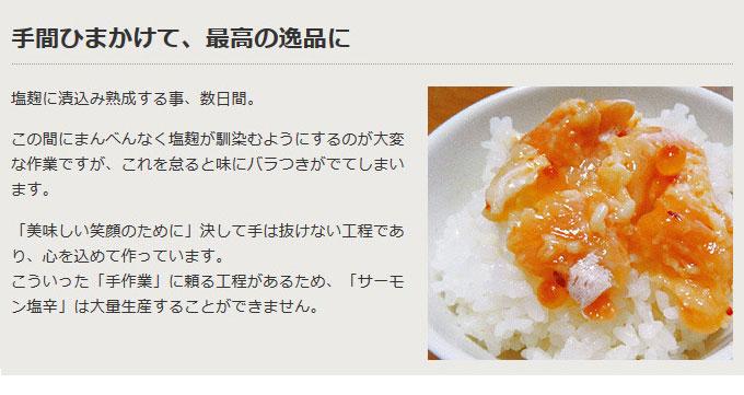 サーモン塩辛(2瓶セット) の説明画像