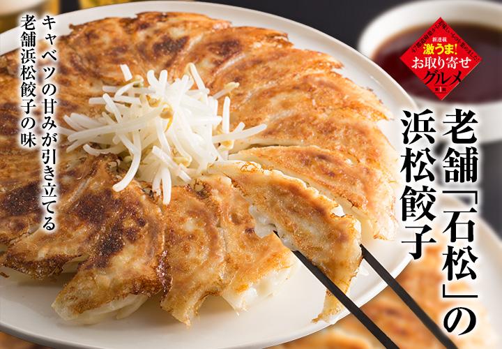 老舗「石松」の浜松餃子(20個×3) の説明画像