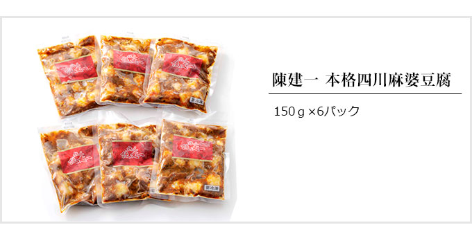 陳建一 本格四川麻婆豆腐(6Pセット) の説明画像