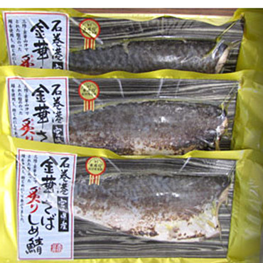 「本田水産(宮城)」の金華さば 炙りしめ鯖3パックセット の商品画像