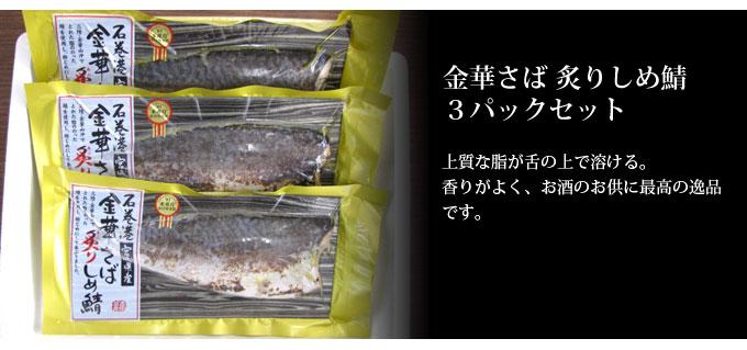 「本田水産(宮城)」の金華さば 炙りしめ鯖3パックセット の説明画像