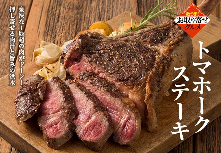 【業務用】トマホークステーキ の説明画像