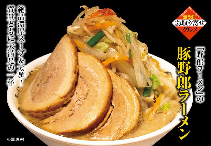 豚野郎ラーメン3食セット(4月30日注文分までは5月4日〜5日に出荷予定) の説明画像