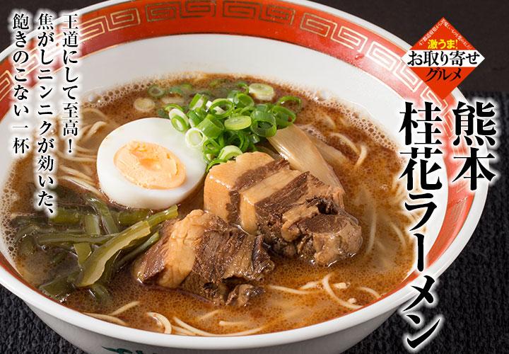 熊本桂花ラーメン 贅沢太肉麺(4食入り) の説明画像