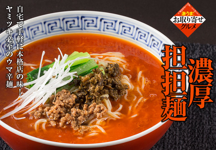 濃厚汁あり担担麺(3食入) の説明画像
