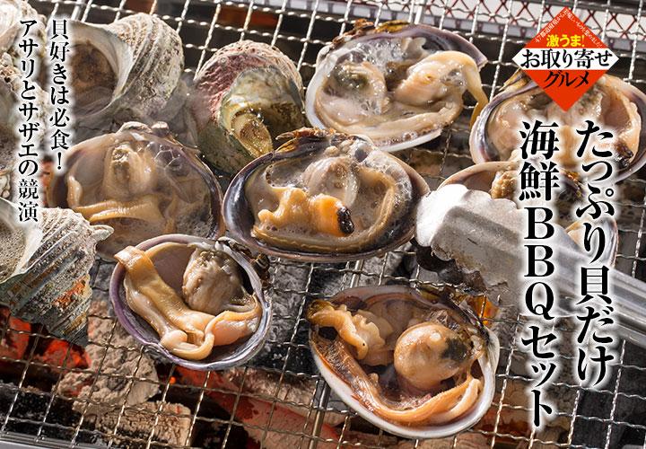 たっぷり貝だけ海鮮BBQセット の説明画像
