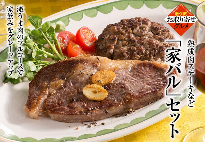 家バル「熟成肉ステーキとハンバーグ&レバーパテセット」 の説明画像