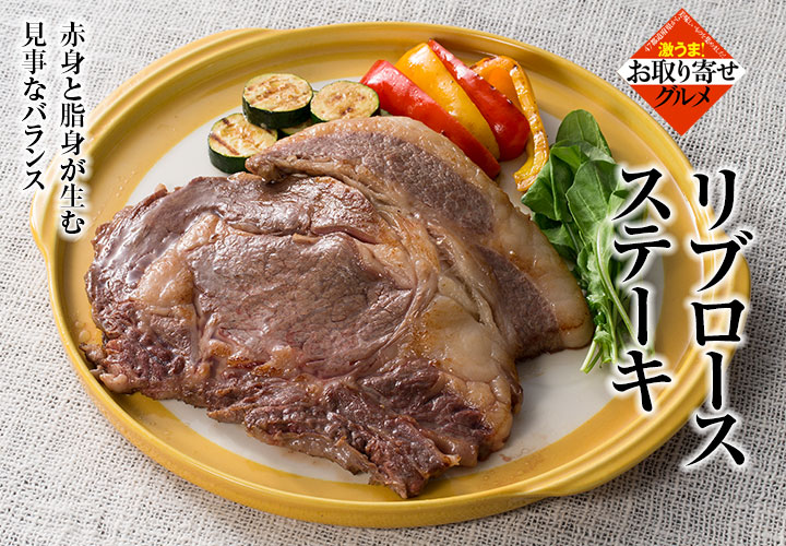 国産牛リブロースステーキ の説明画像