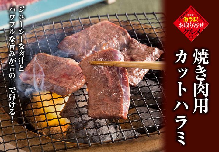 焼肉用ハラミカット の説明画像