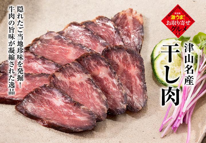 国産牛干し肉 の説明画像