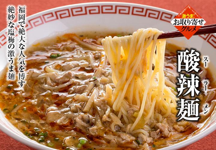 「酸辣麺3食セット」 の説明画像