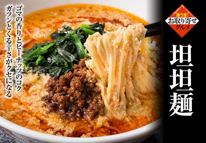 坦坦麺(3食セット) の説明画像