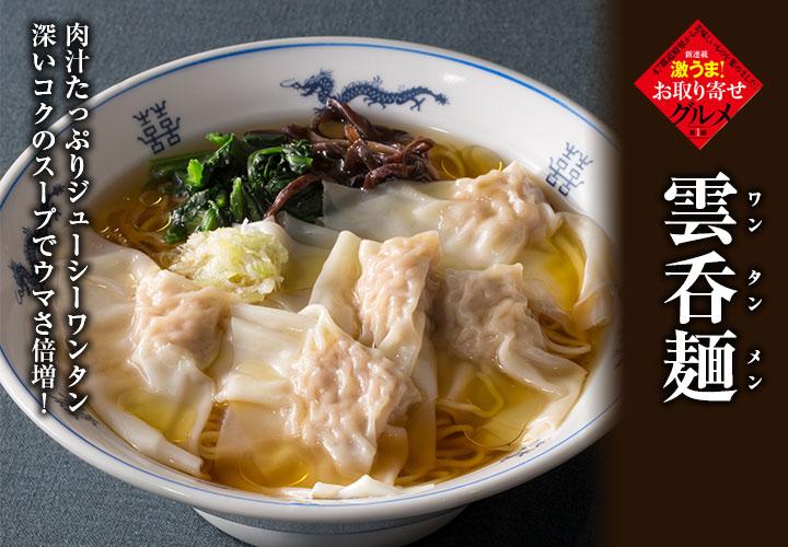 雲呑麺(3食セット) の説明画像