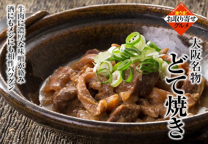 大阪名物 どて焼き(6食セット) の説明画像