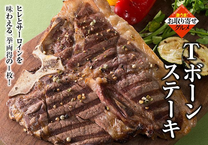 Tボーンステーキ の説明画像