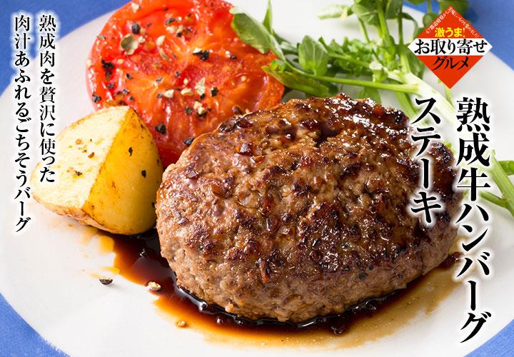 熟成牛ハンバーグステーキ の説明画像