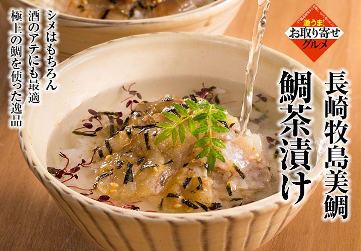 長崎牧島美鯛 鯛茶漬け(計10食) の説明画像