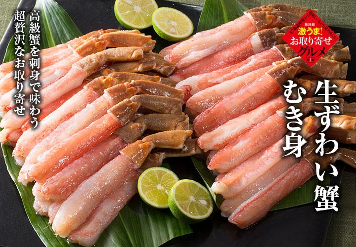 生ずわい蟹むき身(1kg) の説明画像