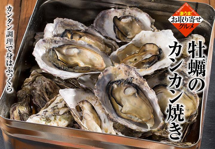 牡蠣のカンカン焼き の説明画像