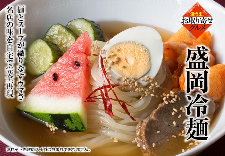盛岡冷麺スペシャル2食セット の説明画像