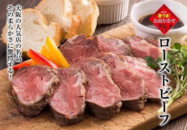 フレンチレストラン「 ノワ・ド・ココ」 ローストビーフ の説明画像