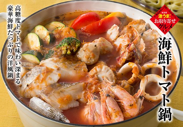 海鮮トマト鍋 の説明画像