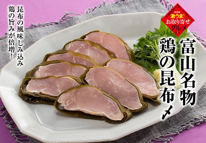 【送料無料】桜姫どり昆布〆 の説明画像