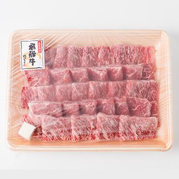 【送料無料】飛騨牛 焼肉用 の商品画像