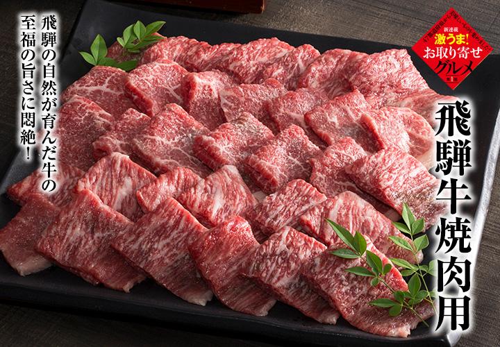 【送料無料】飛騨牛 焼肉用 の説明画像