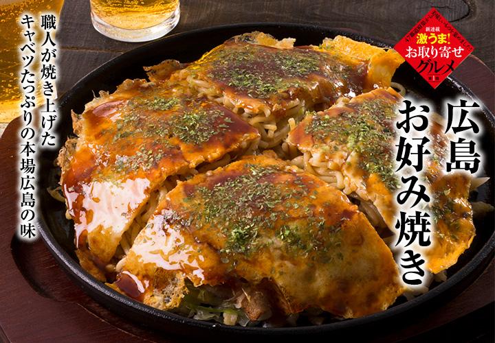 広島お好み焼 の説明画像